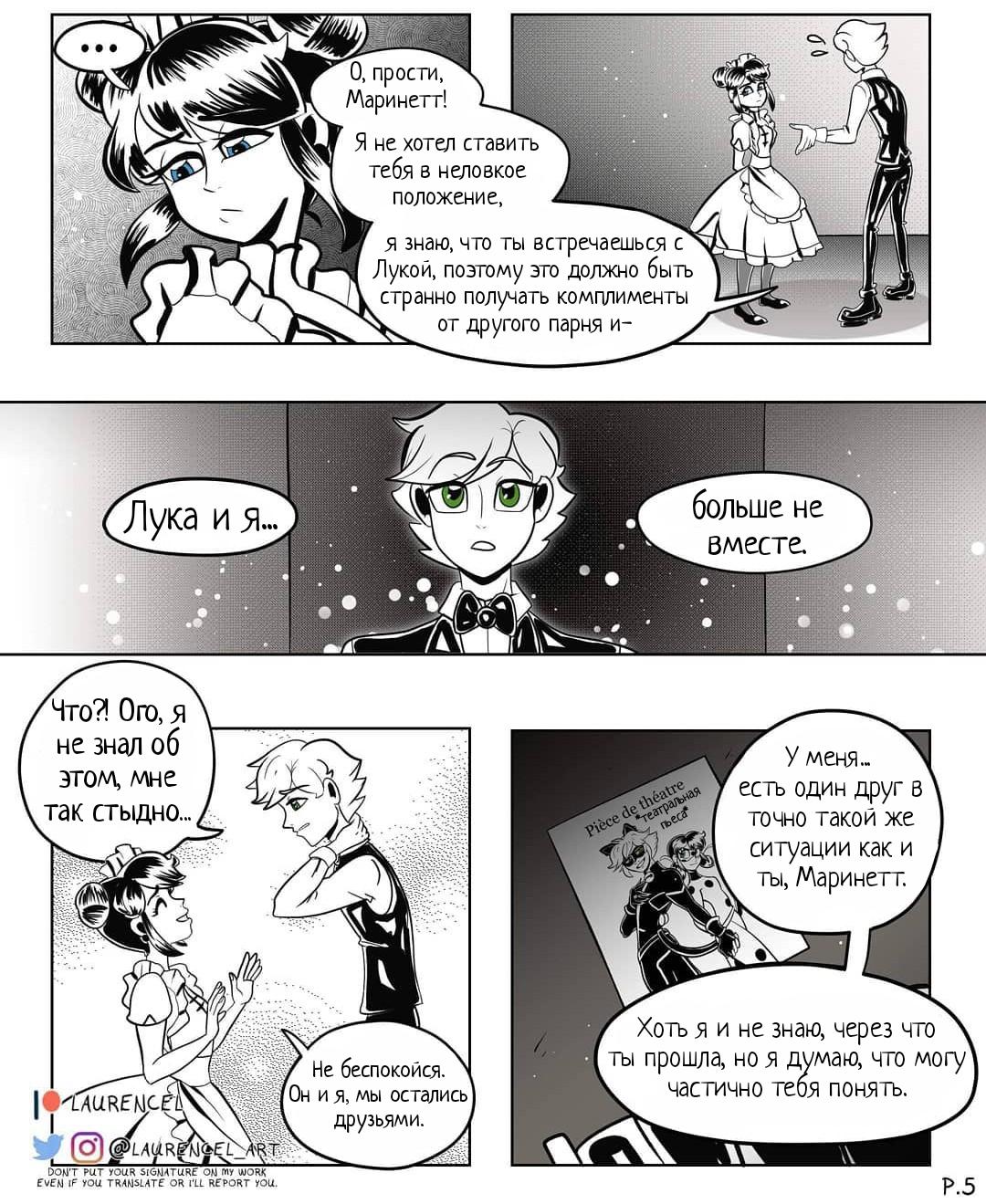 Комикс Замаскированные чувства 2-1