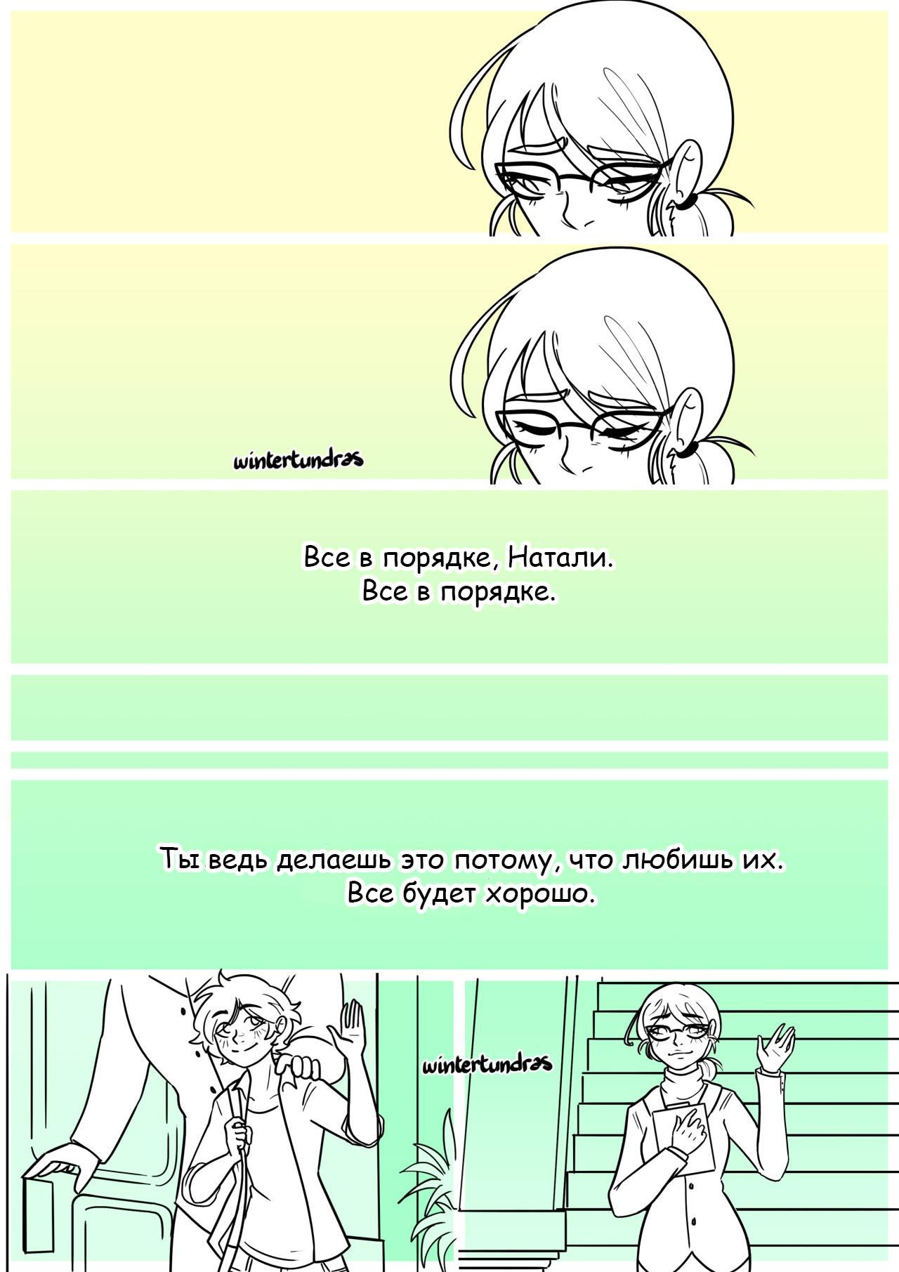 Комикс Леди Баг и Супер-Кот Звезды сошлись 31-8