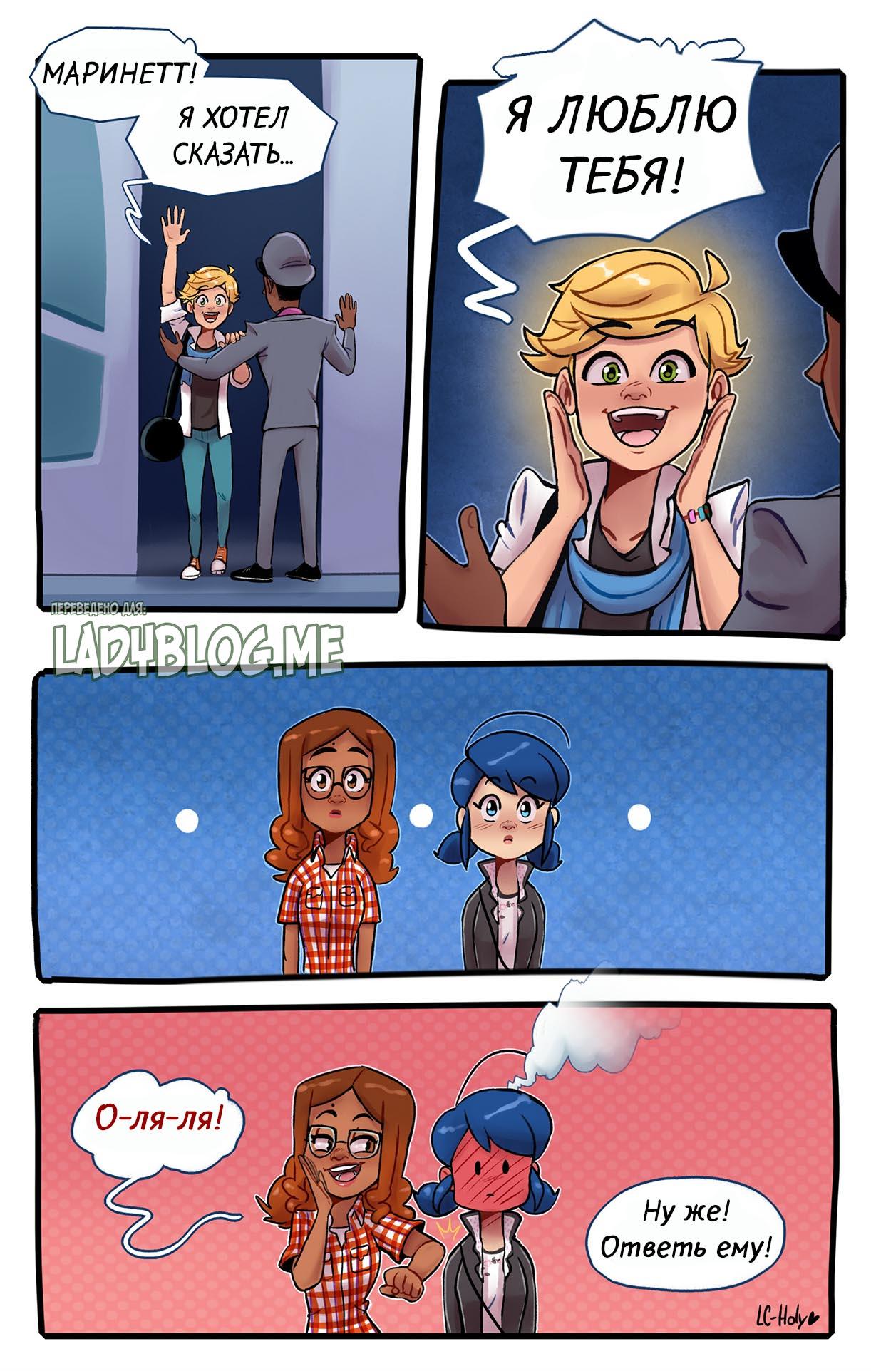 Комикс Ты не понимаешь  9-6