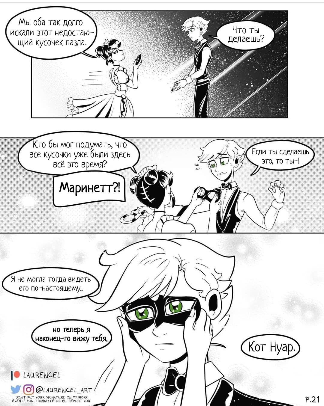 Комикс Замаскированные чувства 6-1
