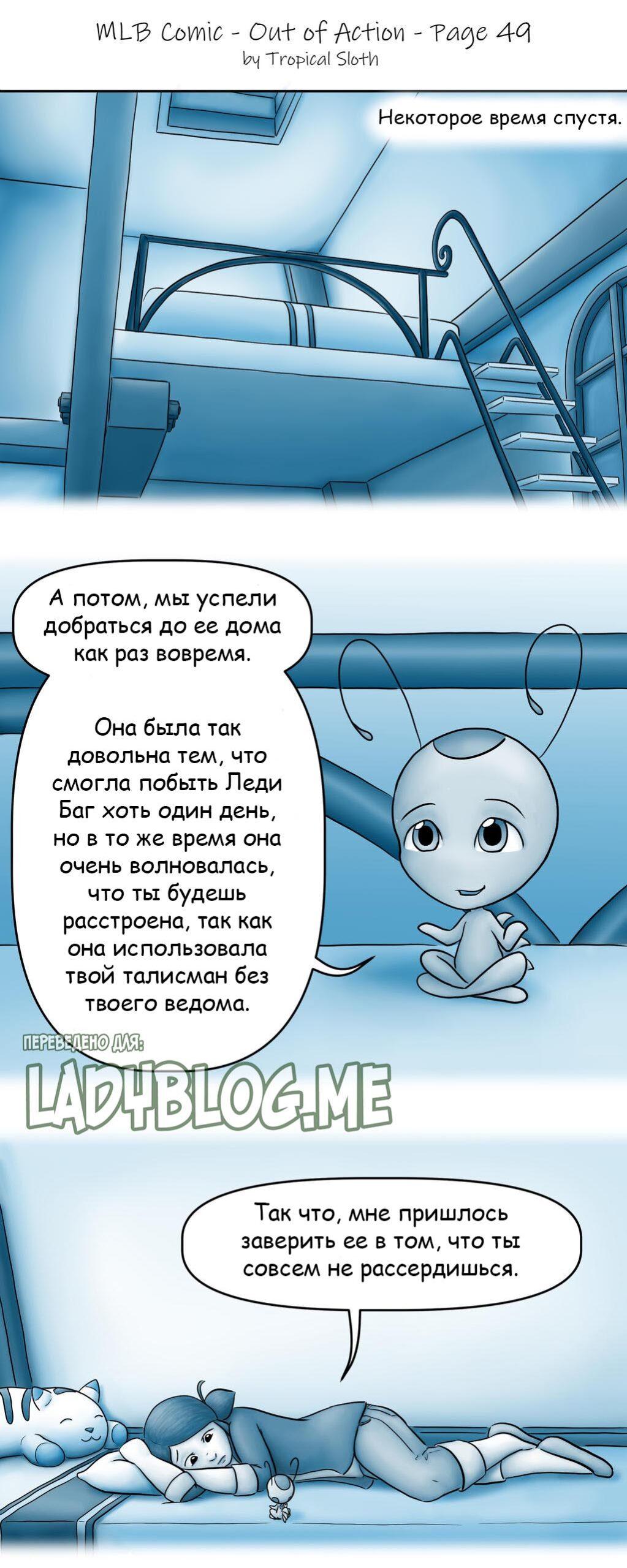 Комикс Леди Баг и Супер-Кот Вне игры 49-1