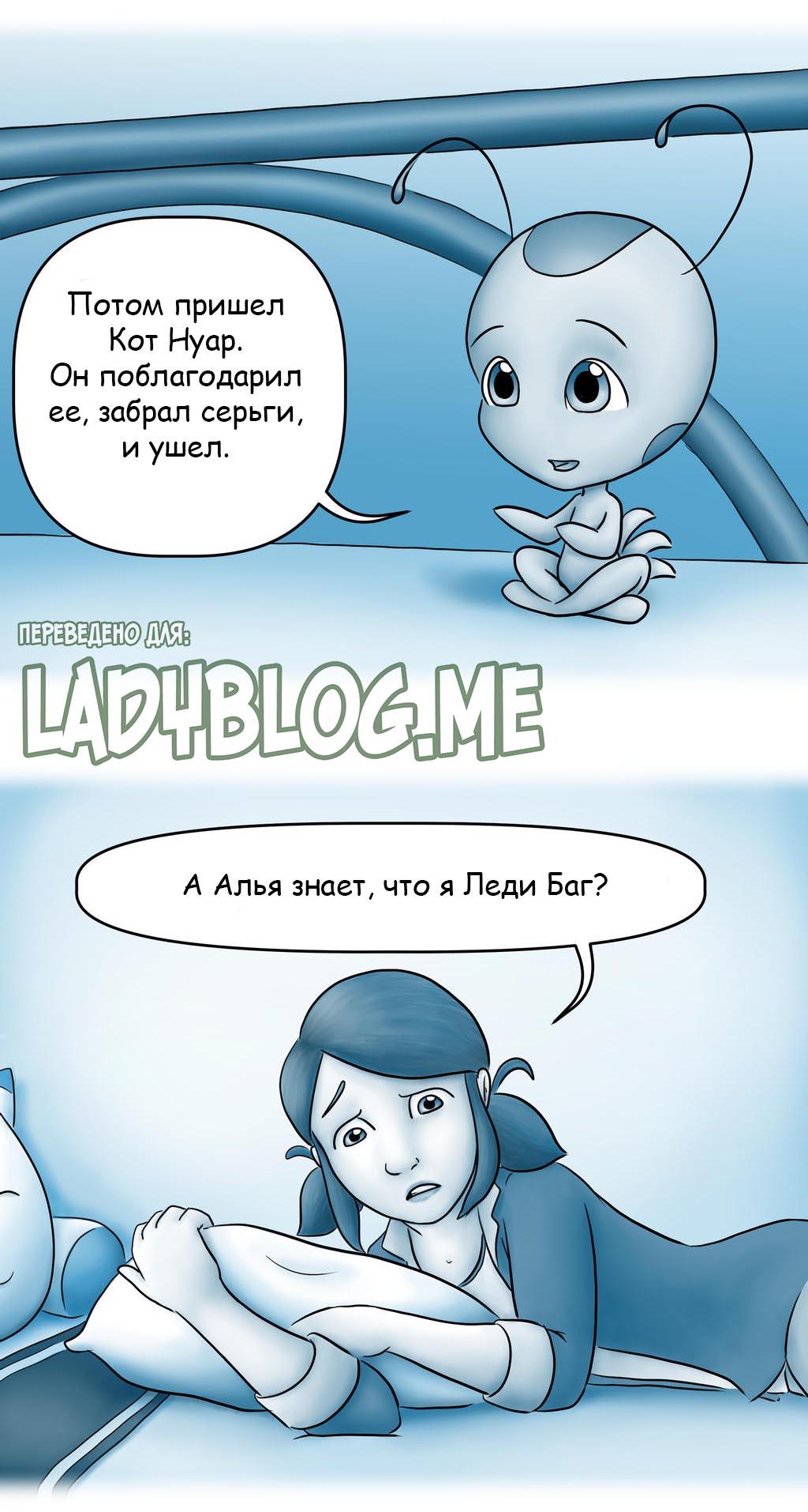 Комикс Леди Баг и Супер-Кот Вне игры 49-2