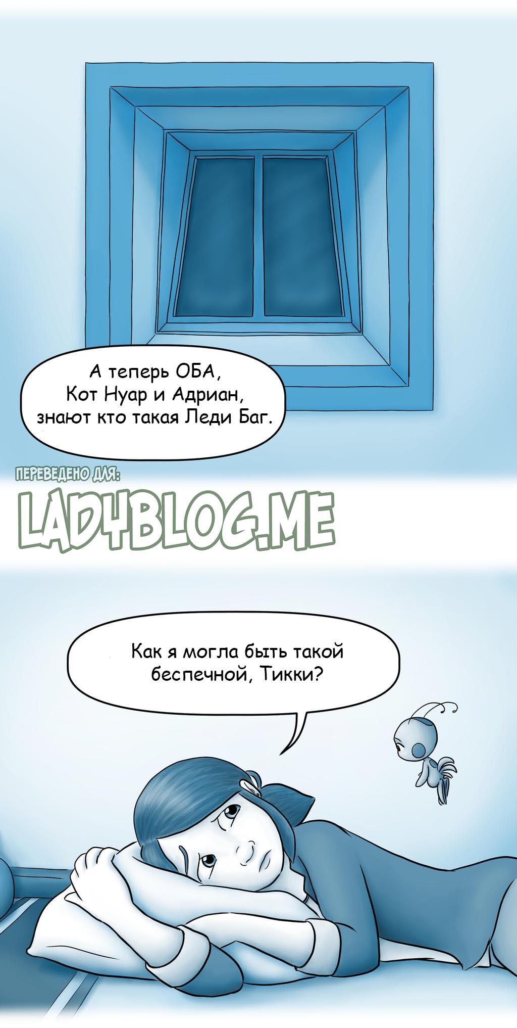 Комикс Леди Баг и Супер-Кот Вне игры 49-4