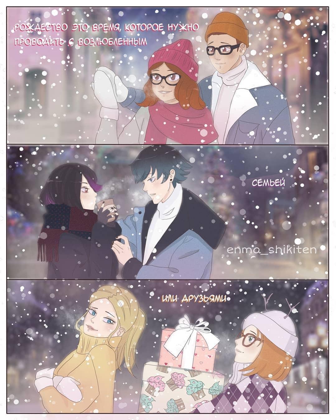 Комикс Счастливого рождества 1-1