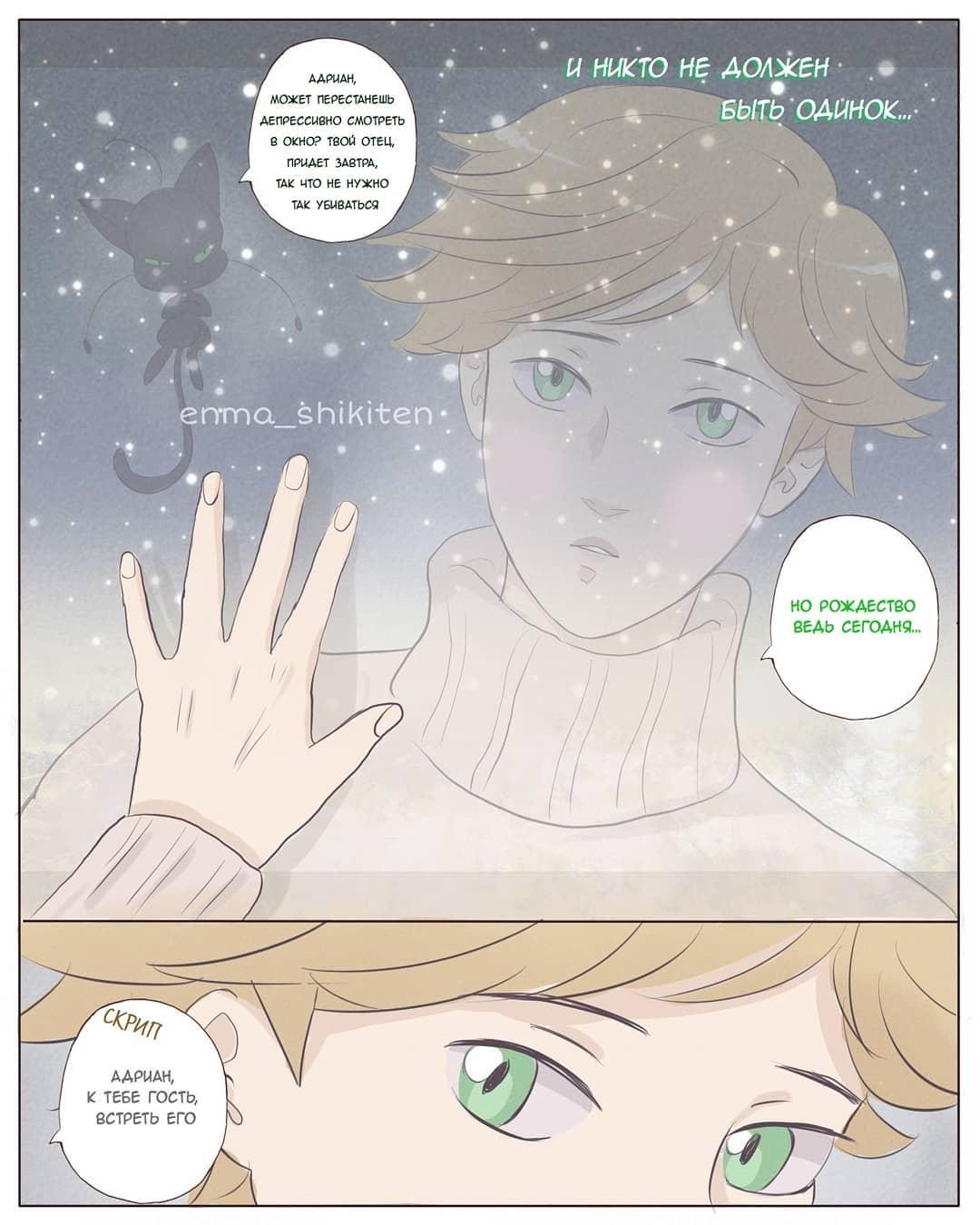 Комикс Счастливого рождества 1-2