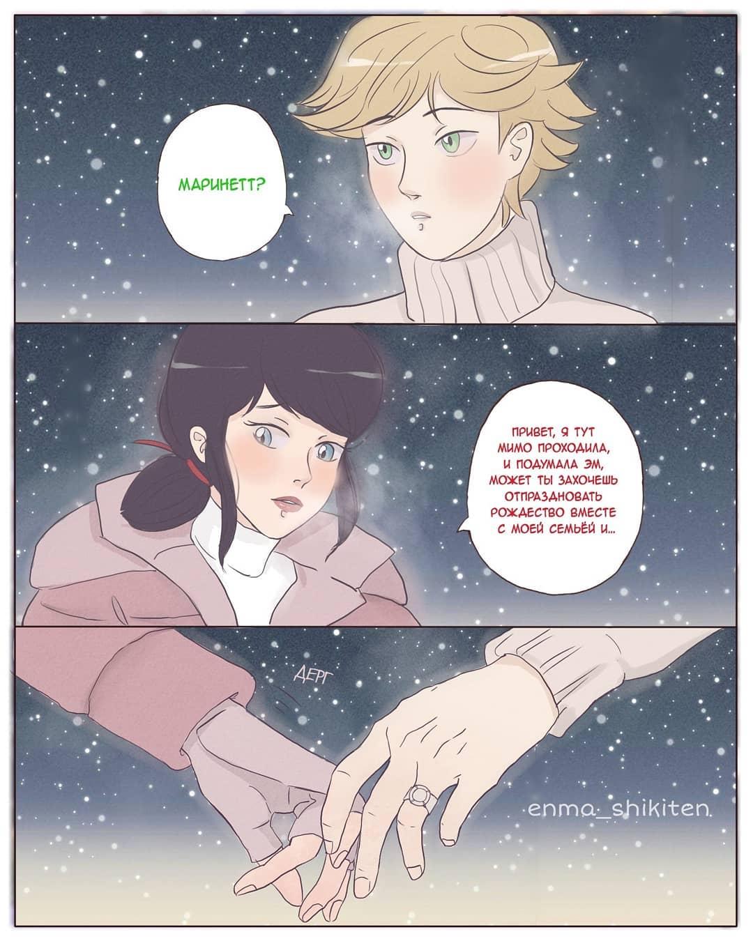 Комикс Счастливого рождества 1-3