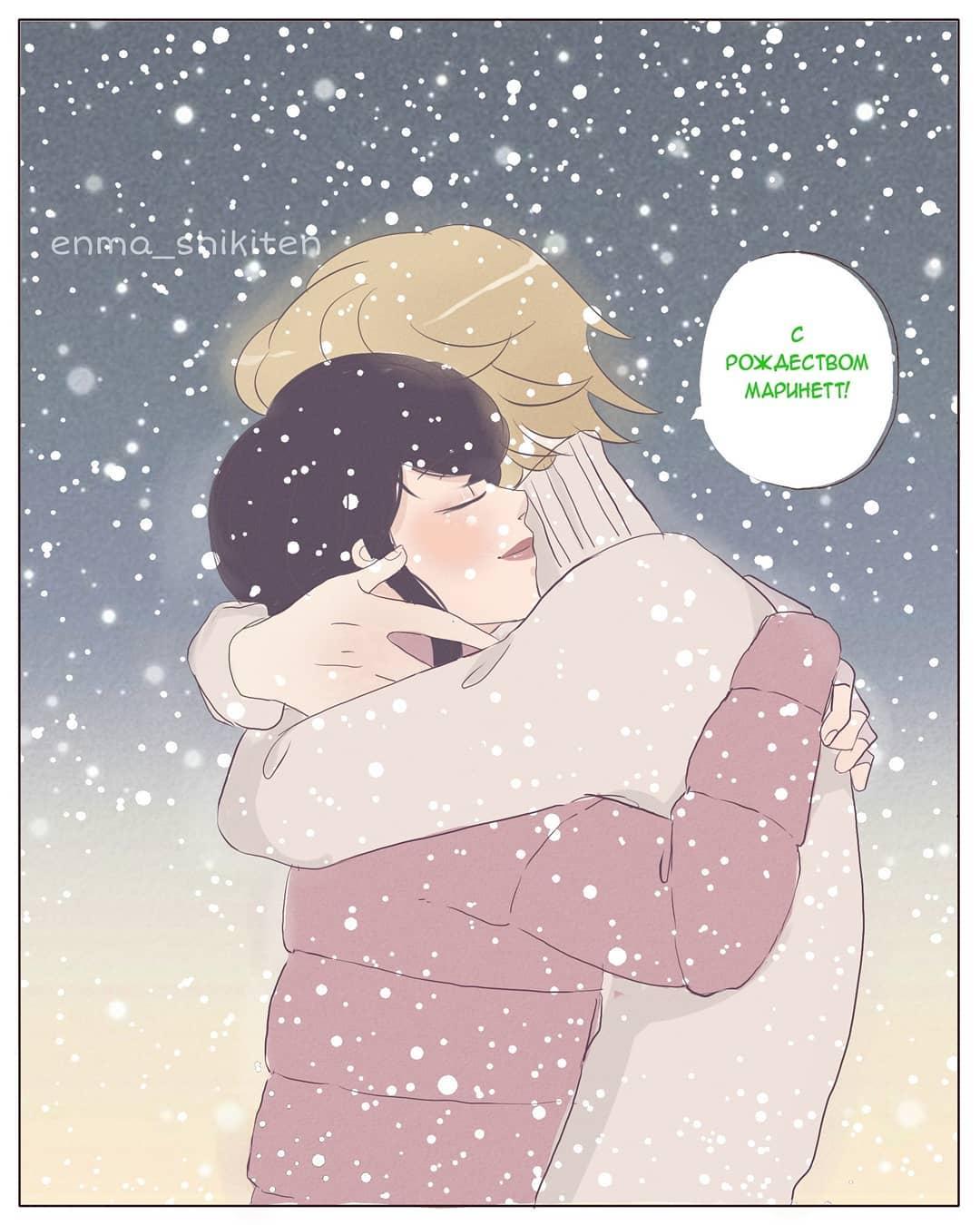 Комикс Счастливого рождества 1-4