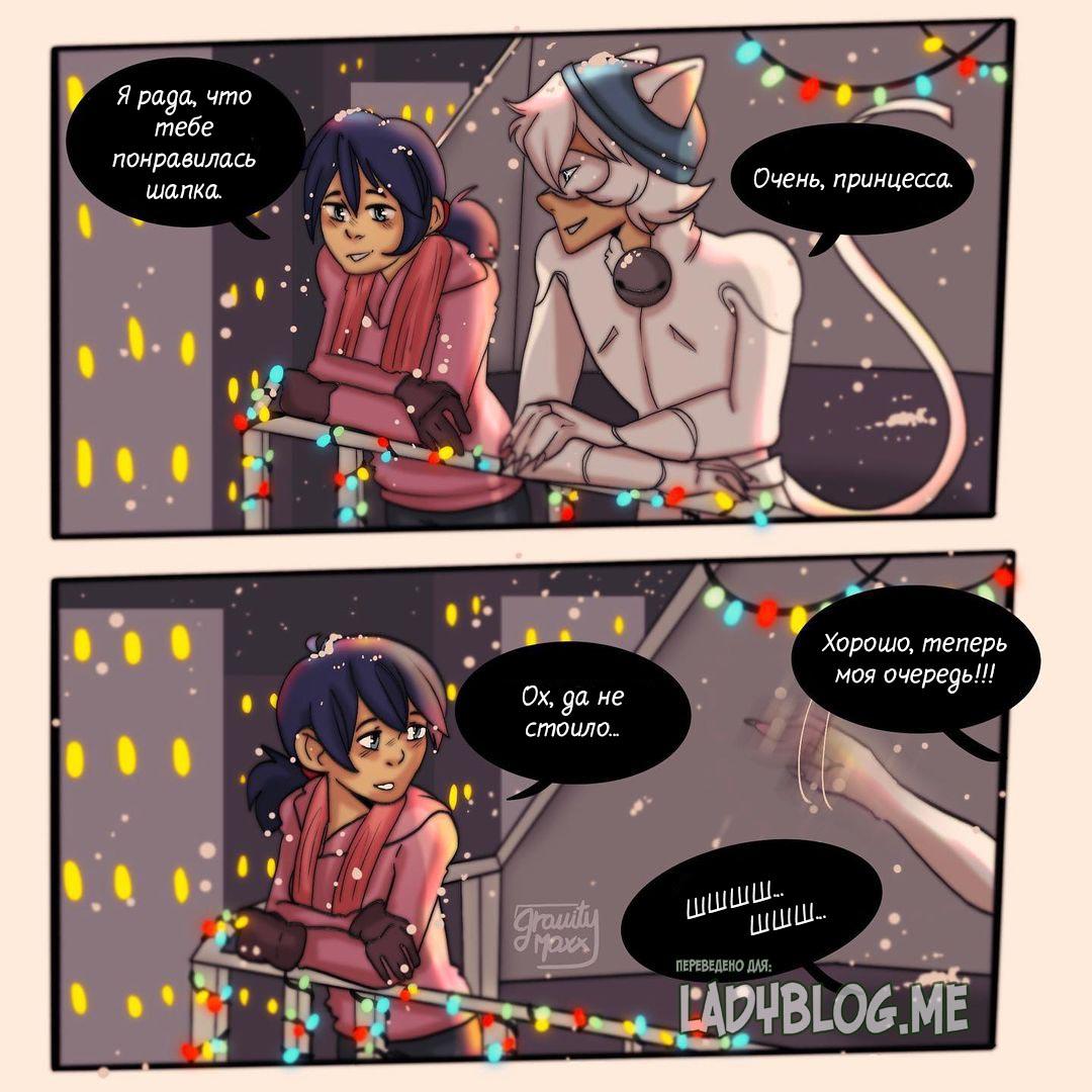 Комикс Лучший подарок 1-1