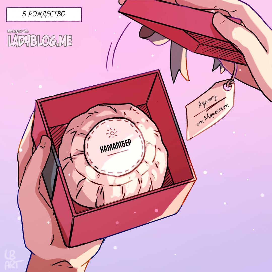 Комикс Идеальный подарок 1-3