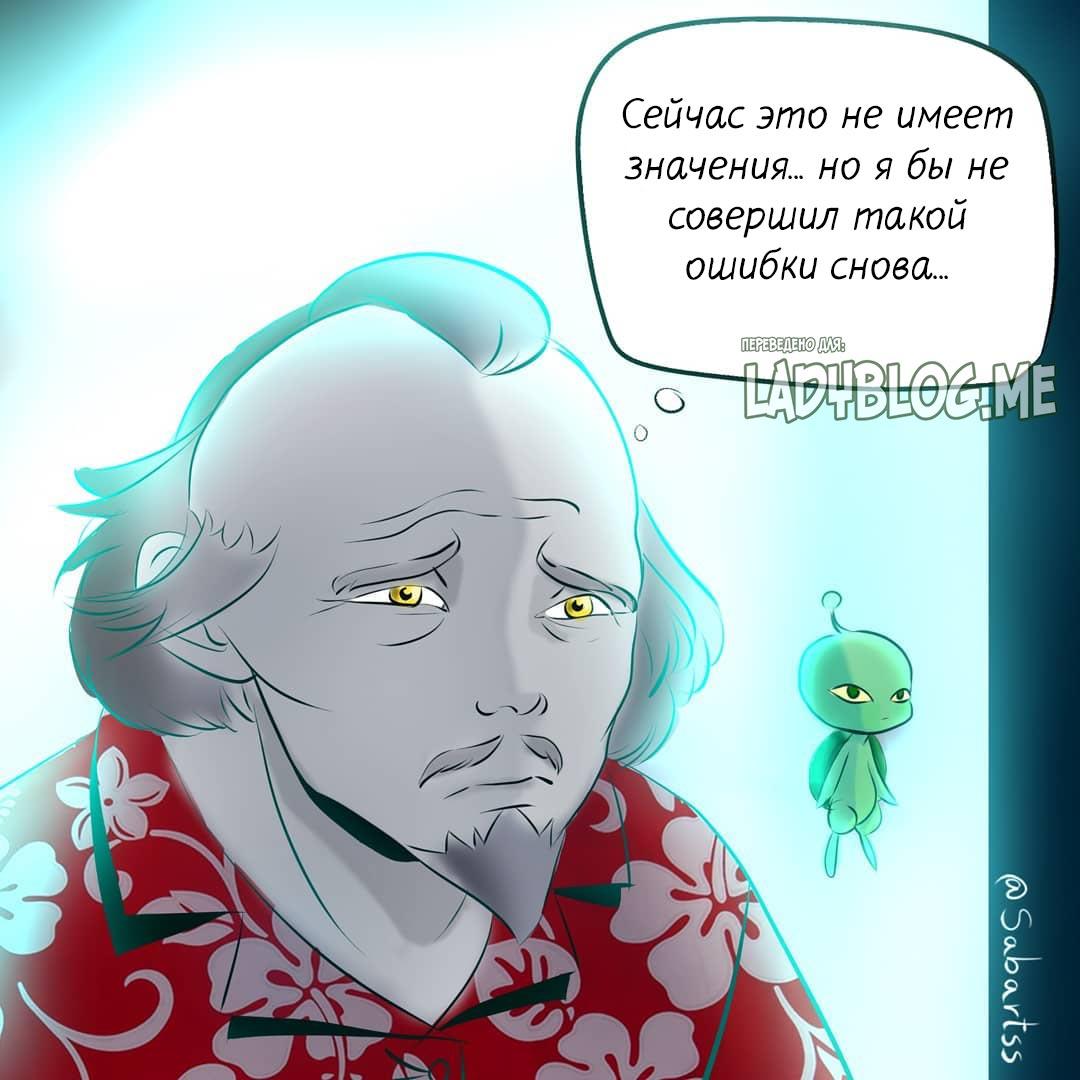Комикс Конец Чудес 5-2