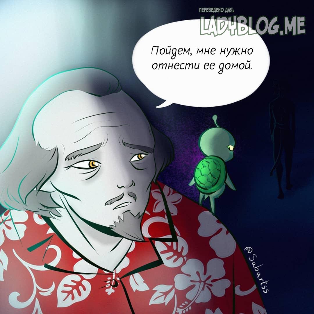Комикс Конец Чудес 5-4