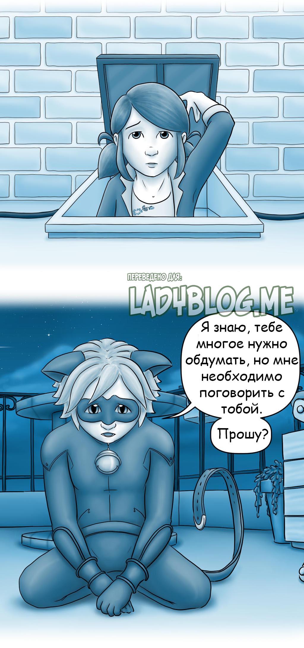 Комикс Леди Баг и Супер-Кот Вне игры 50-2
