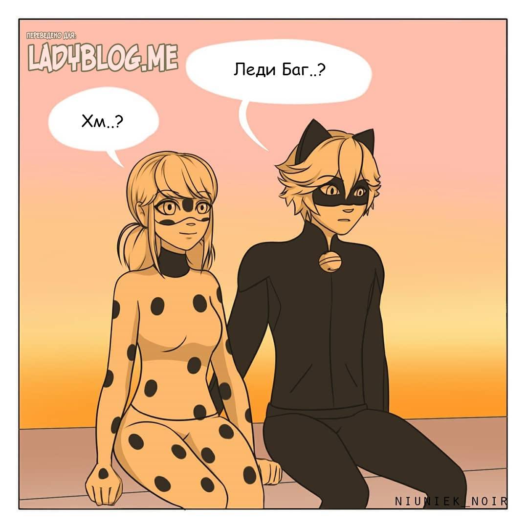 Комикс Любовь или дружба 1-1