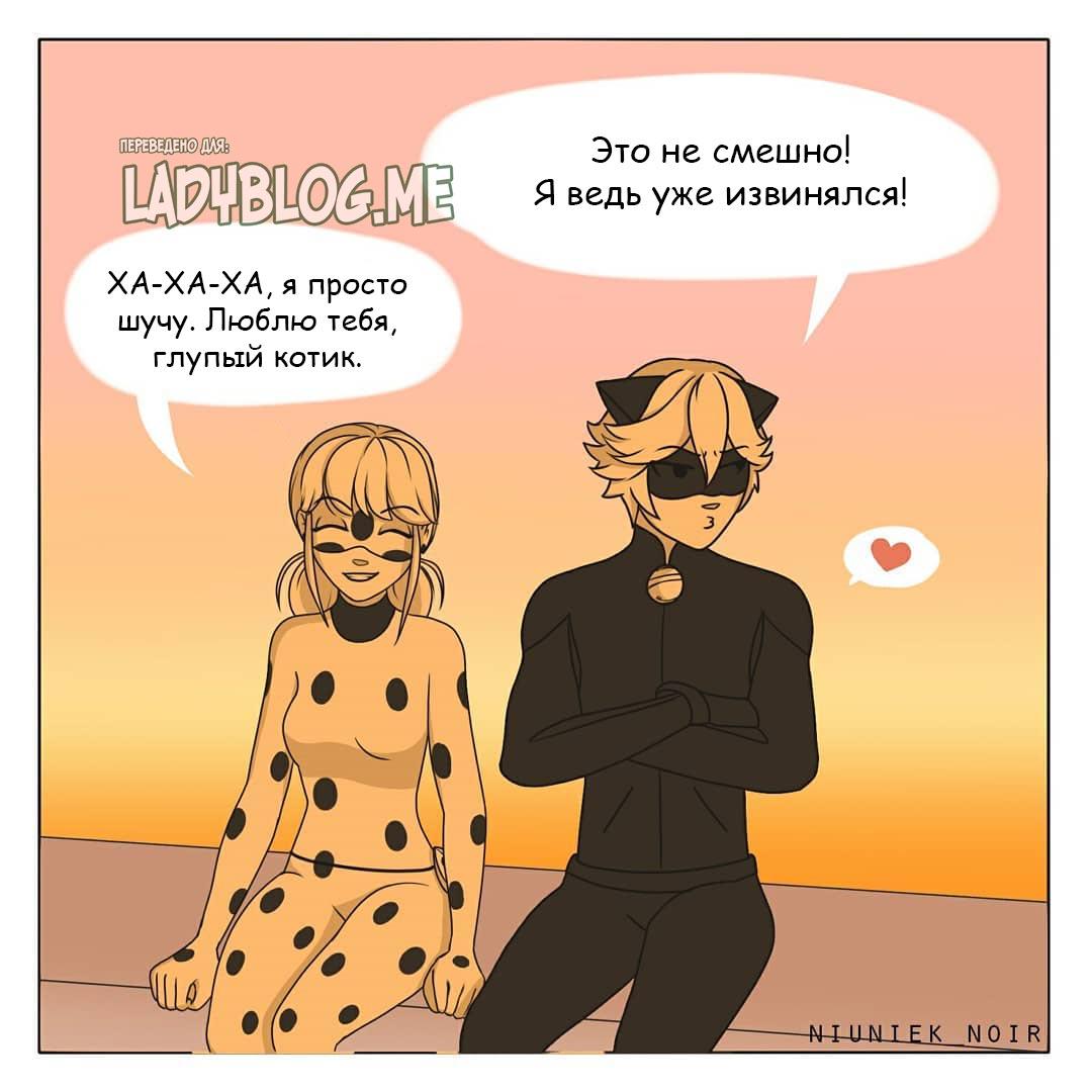 Комикс Любовь или дружба 1-5