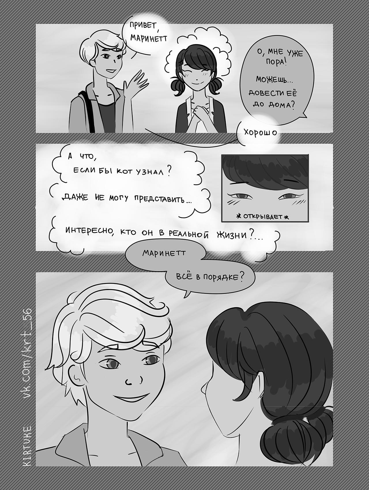 Комикс Нерассказанная история 1-2