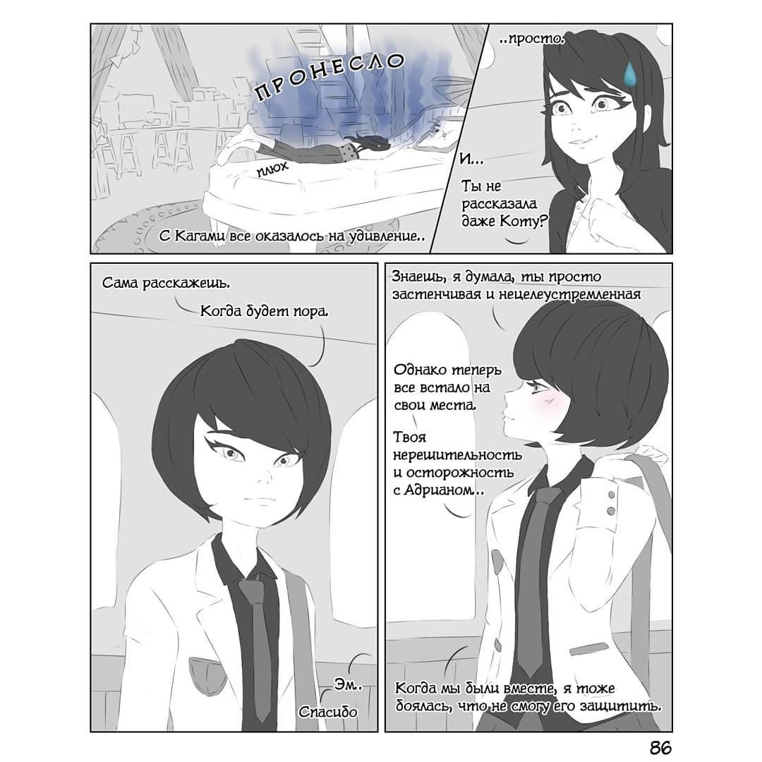 Комикс Одна судьба на двоих 11-2