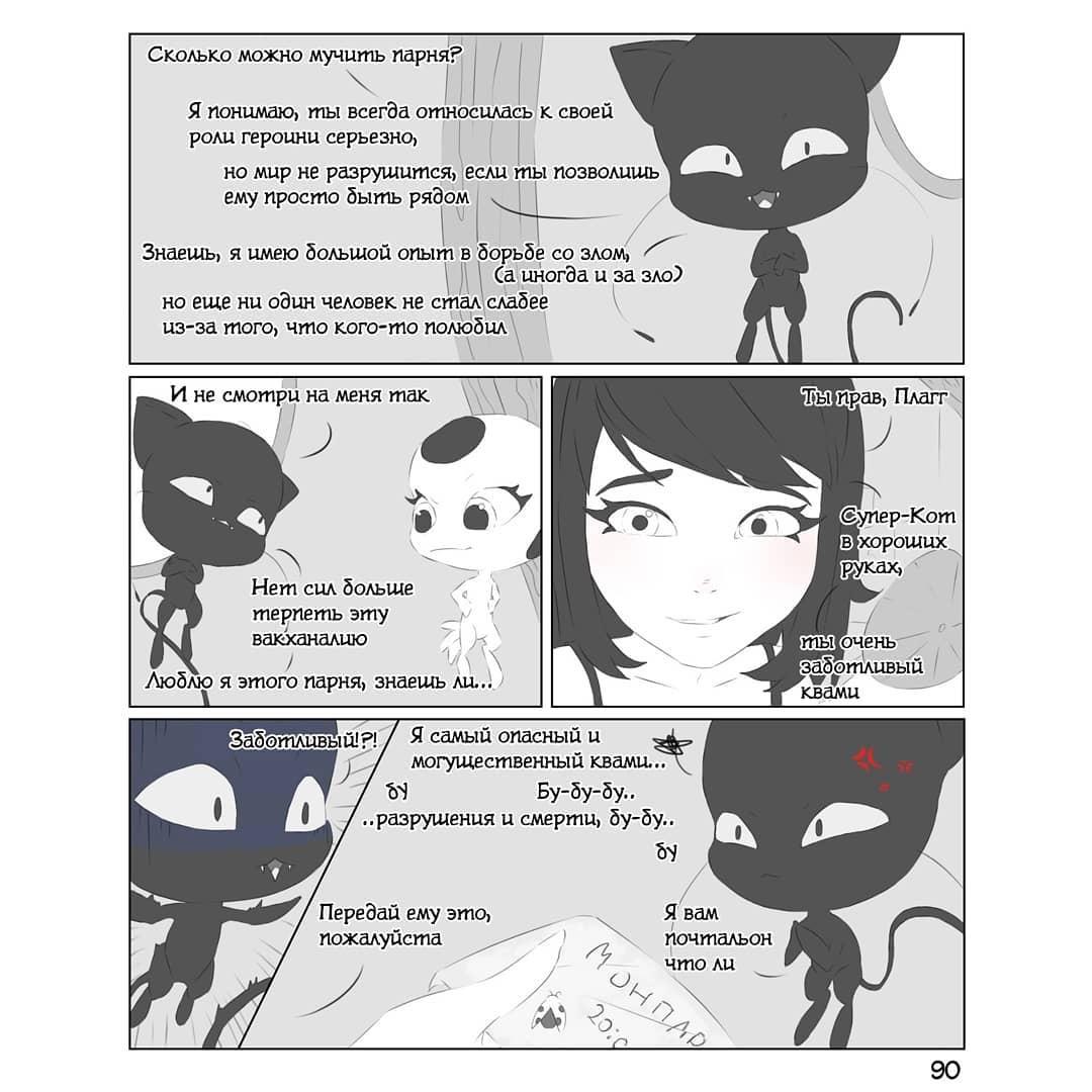 Комикс Одна судьба на двоих 11-6