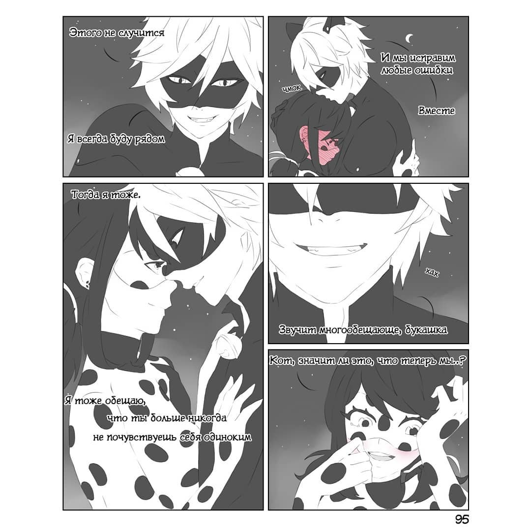 Комикс Одна судьба на двоих 12-5