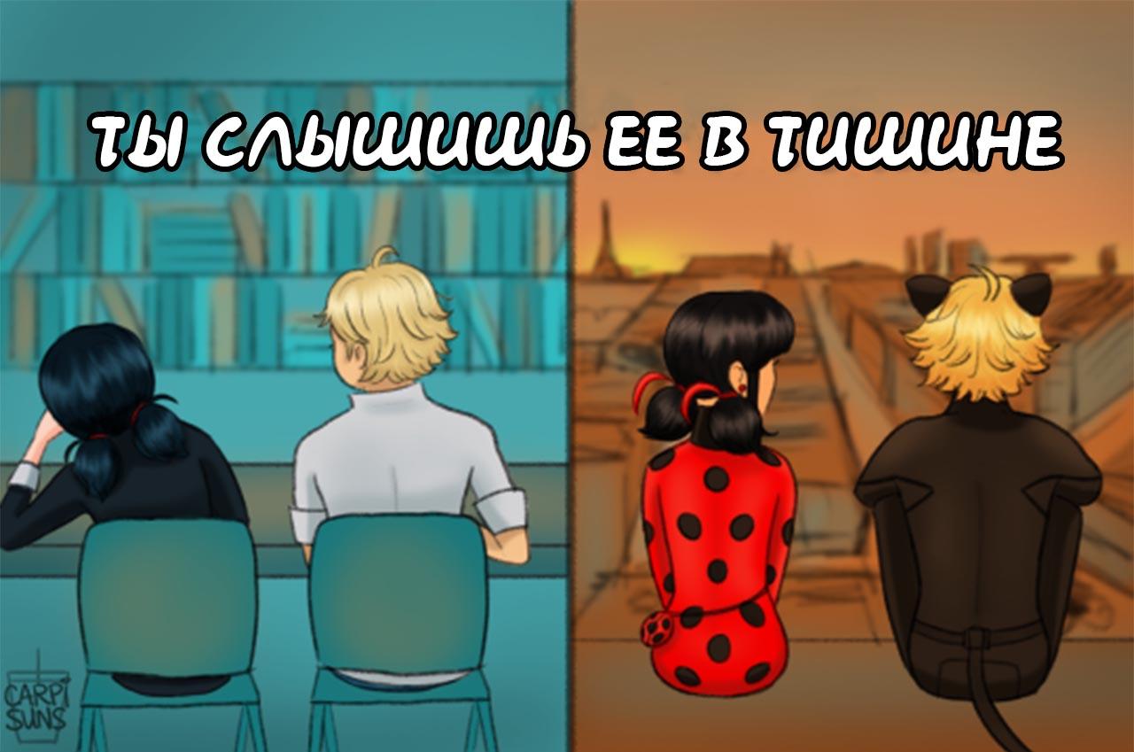 Комикс Истинная любовь 1-1