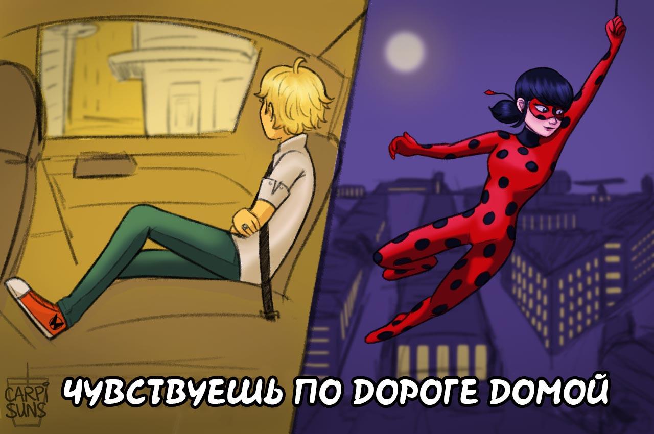 Комикс Истинная любовь 1-2