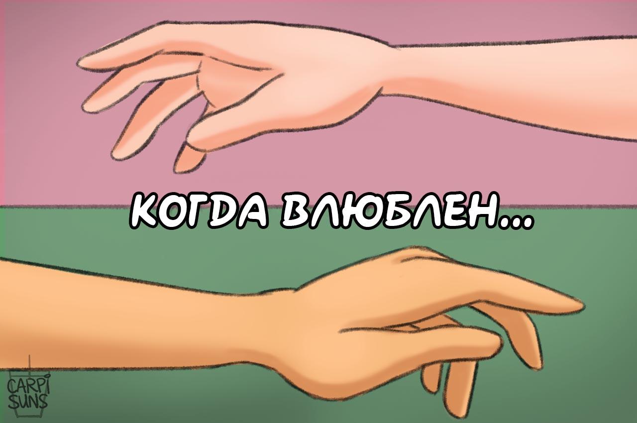 Комикс Истинная любовь 1-4