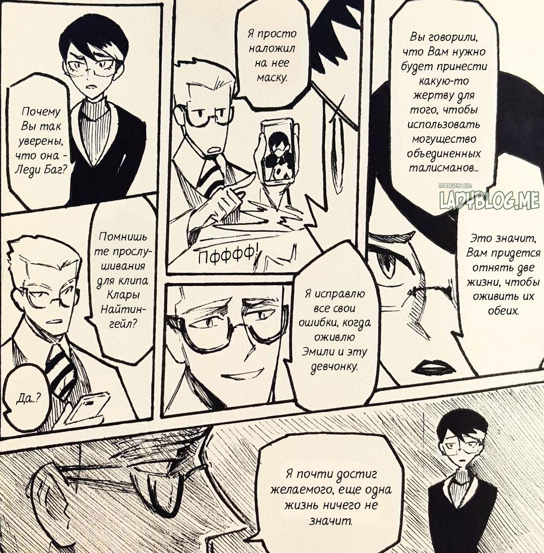 Комикс Конец Чудес 20-1