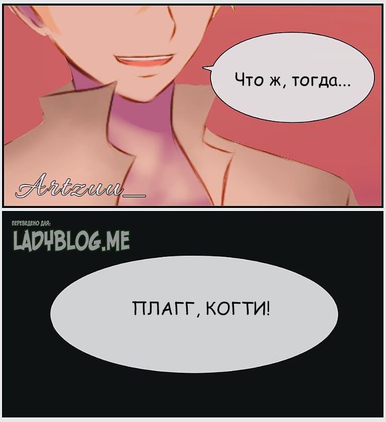 Комикс Леди Баг и Супер-Кот Амнезия 22-1