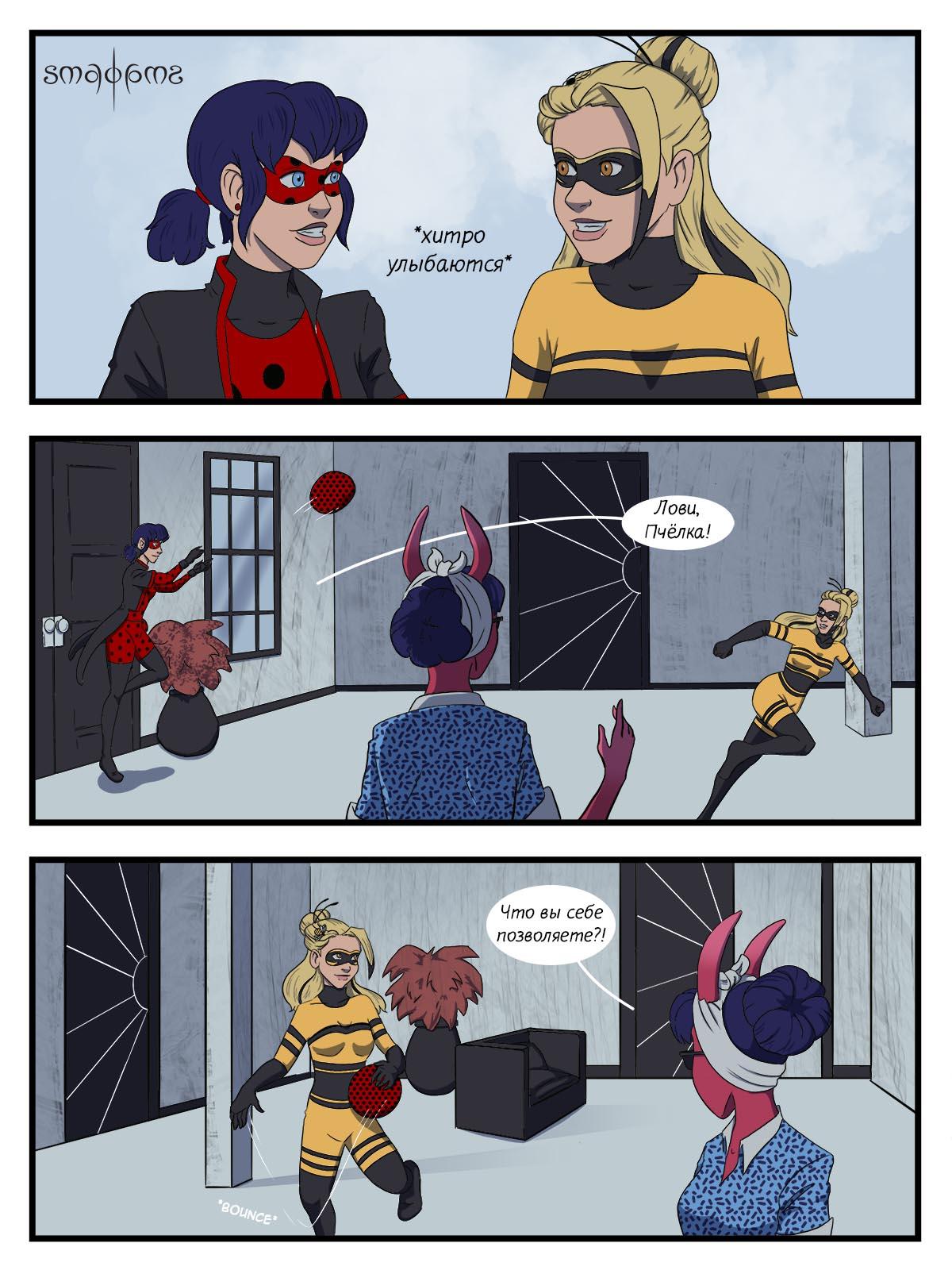 Комикс Подставная Пчелка 8-1