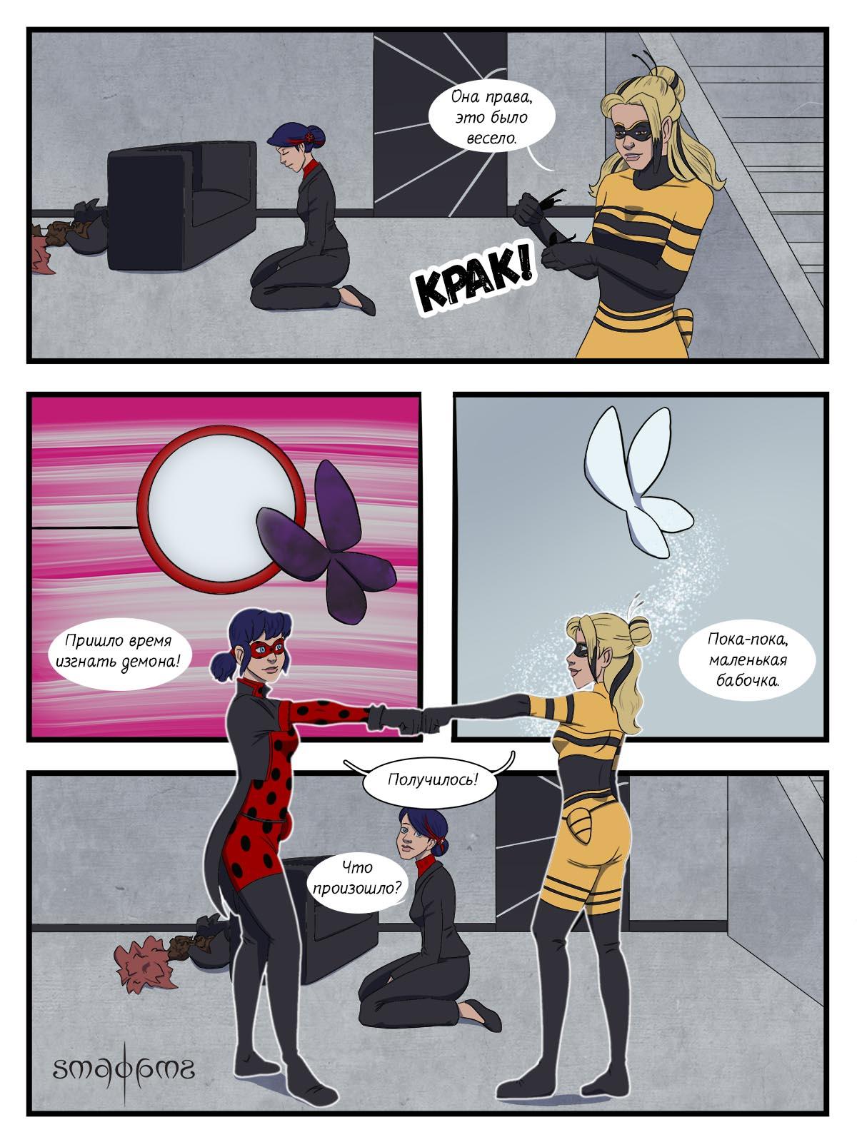 Комикс Подставная Пчелка 8-4