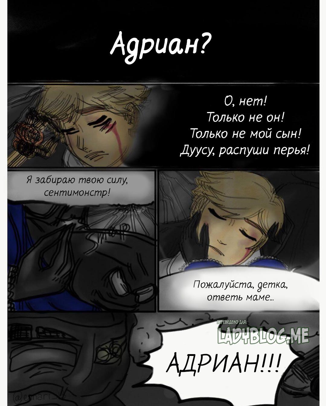 Комикс Талисман Неудачи 10-1