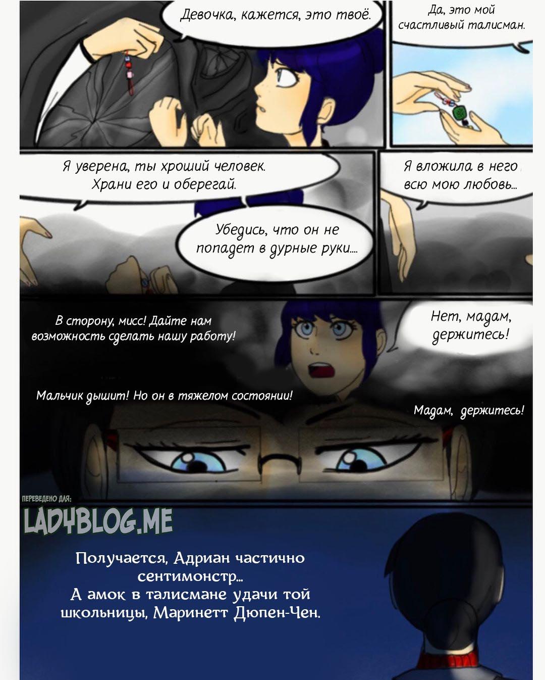 Комикс Талисман Неудачи 10-4