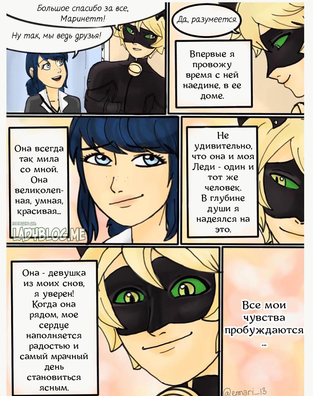 Комикс Талисман Неудачи 11-2