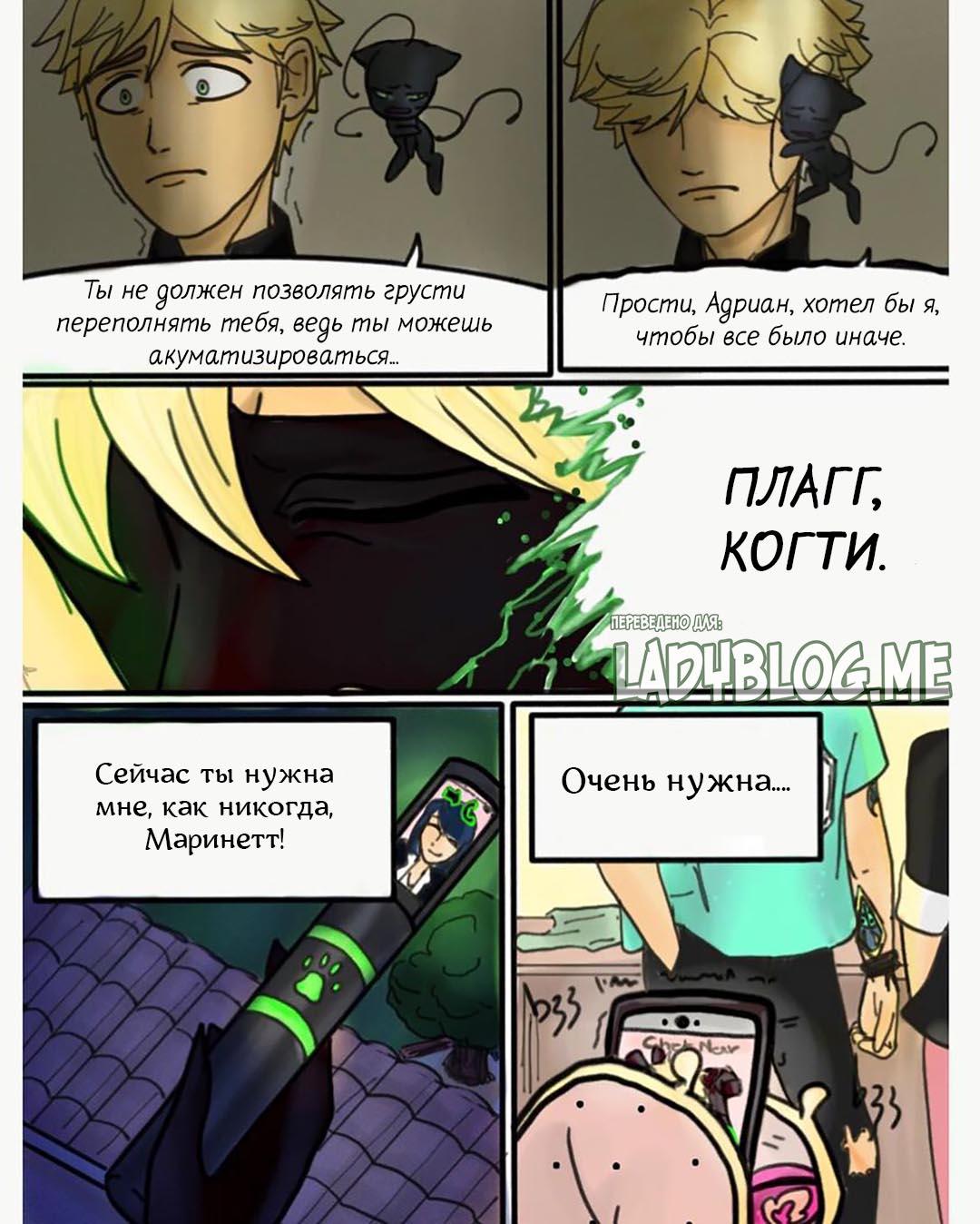 Комикс Талисман Неудачи 7-4