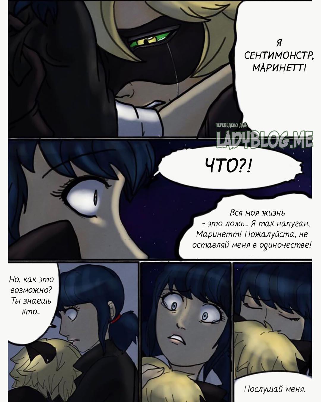 Комикс Талисман Неудачи 8-5