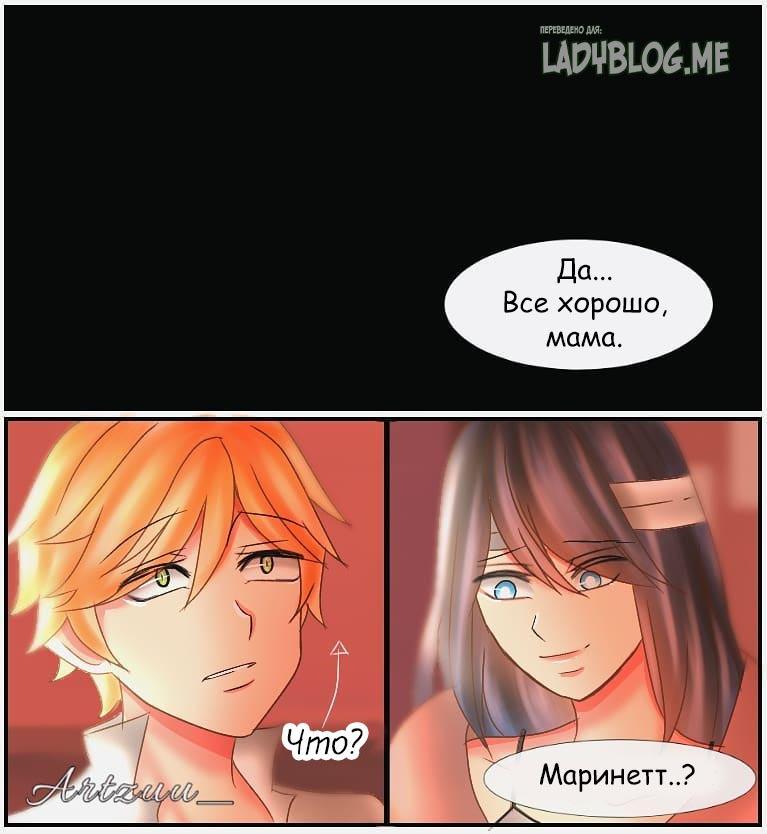 Комикс Леди Баг и Супер-Кот Амнезия 28-7