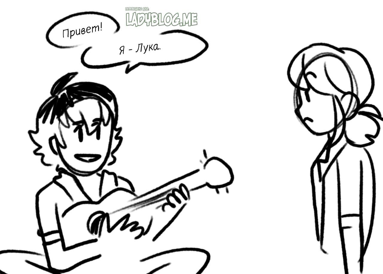 Комикс Влюблена в Адриана 1-1