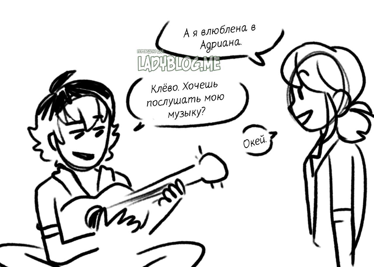 Комикс Влюблена в Адриана 1-2
