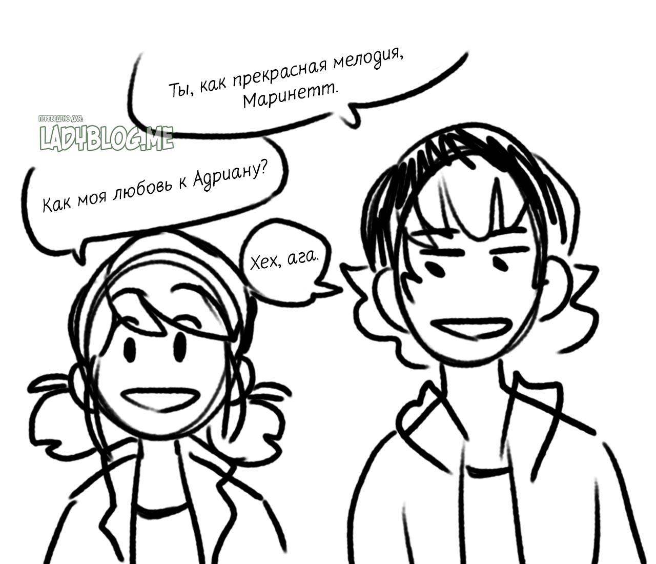 Комикс Влюблена в Адриана 1-3