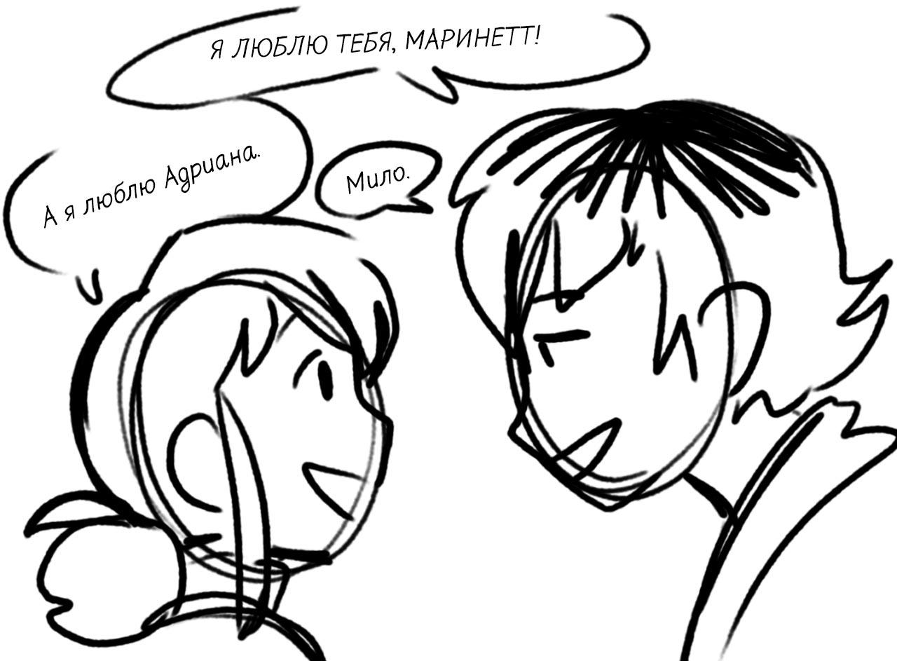 Комикс Влюблена в Адриана 1-5