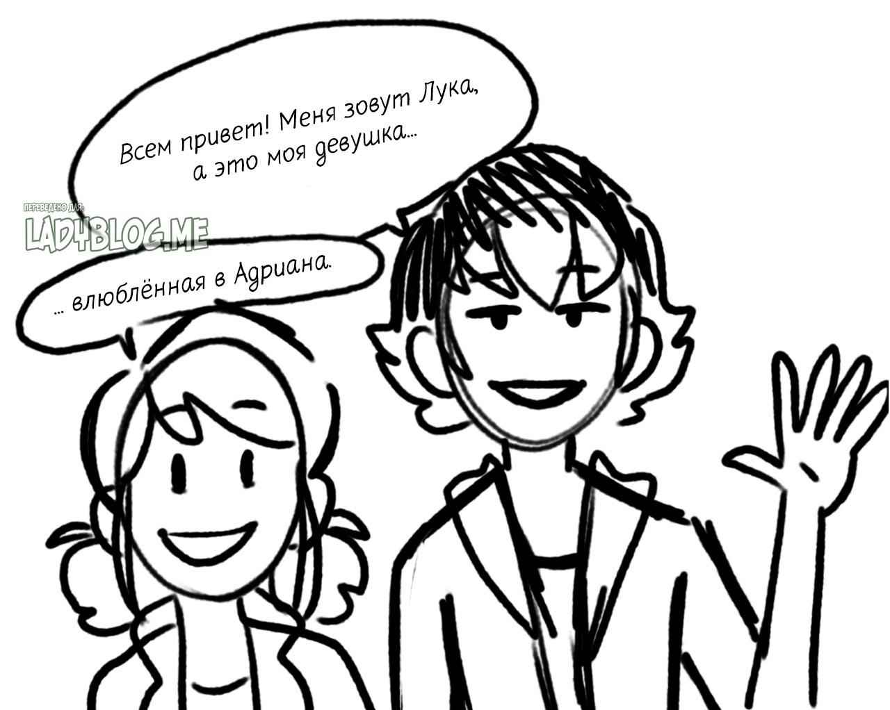 Комикс Влюблена в Адриана 1-6