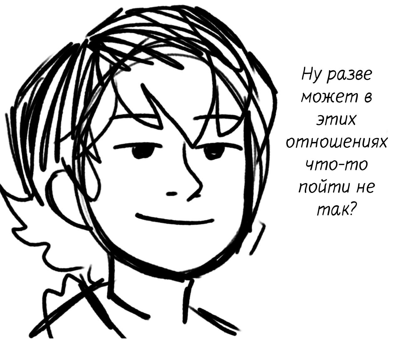Комикс Влюблена в Адриана 1-7