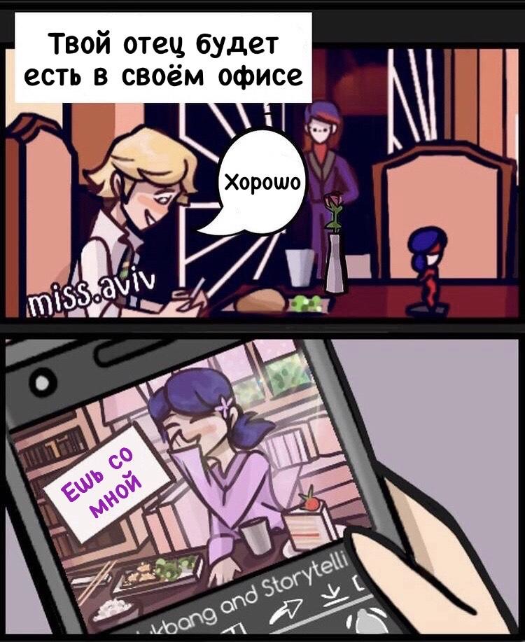 Комикс Если бы Маринетт была ютубером 1-2