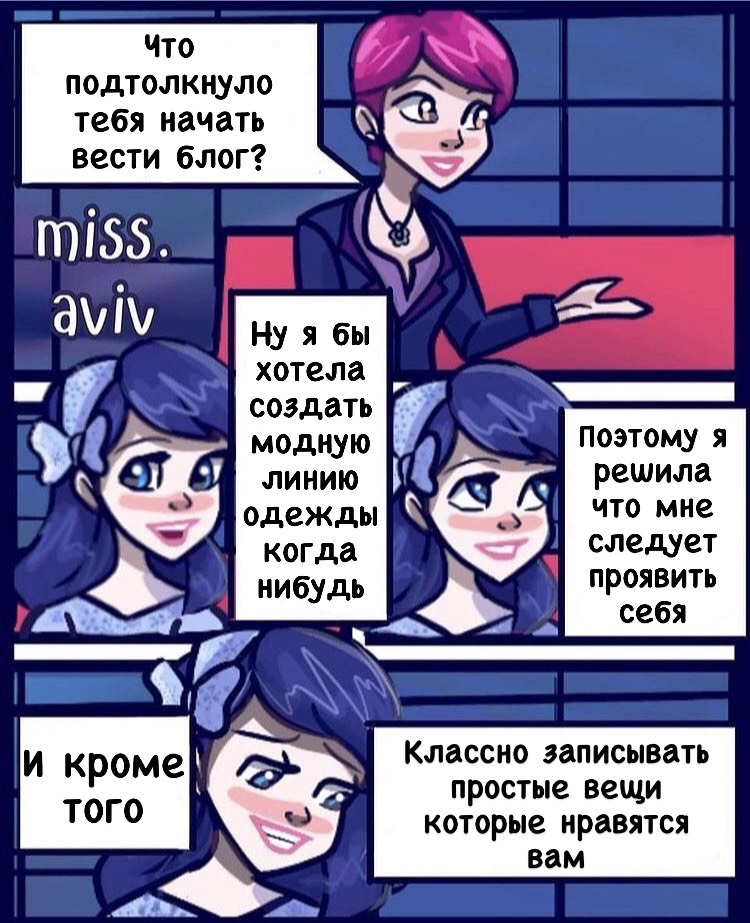 Комикс Если бы Маринетт была ютубером 1-8