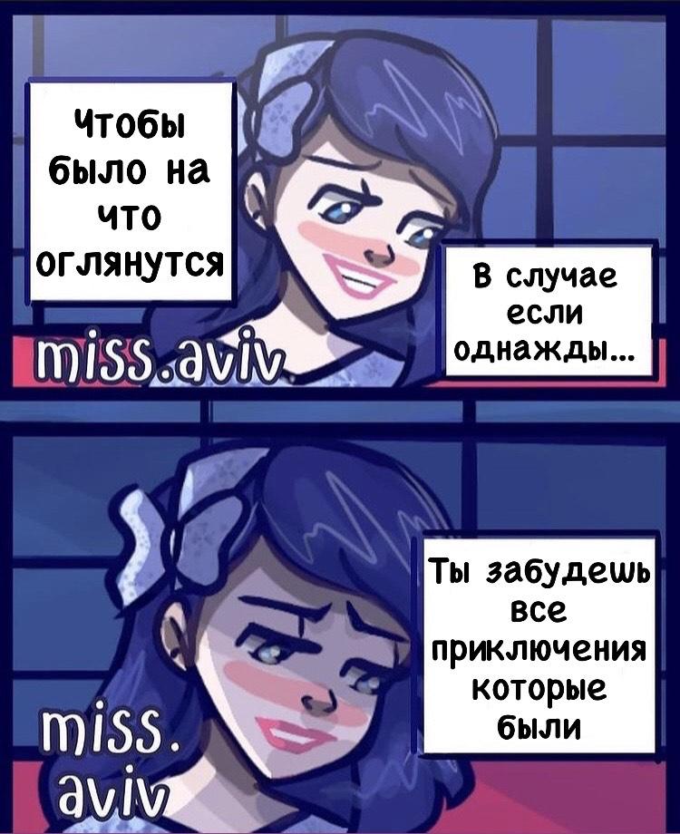 Комикс Если бы Маринетт была ютубером 1-9