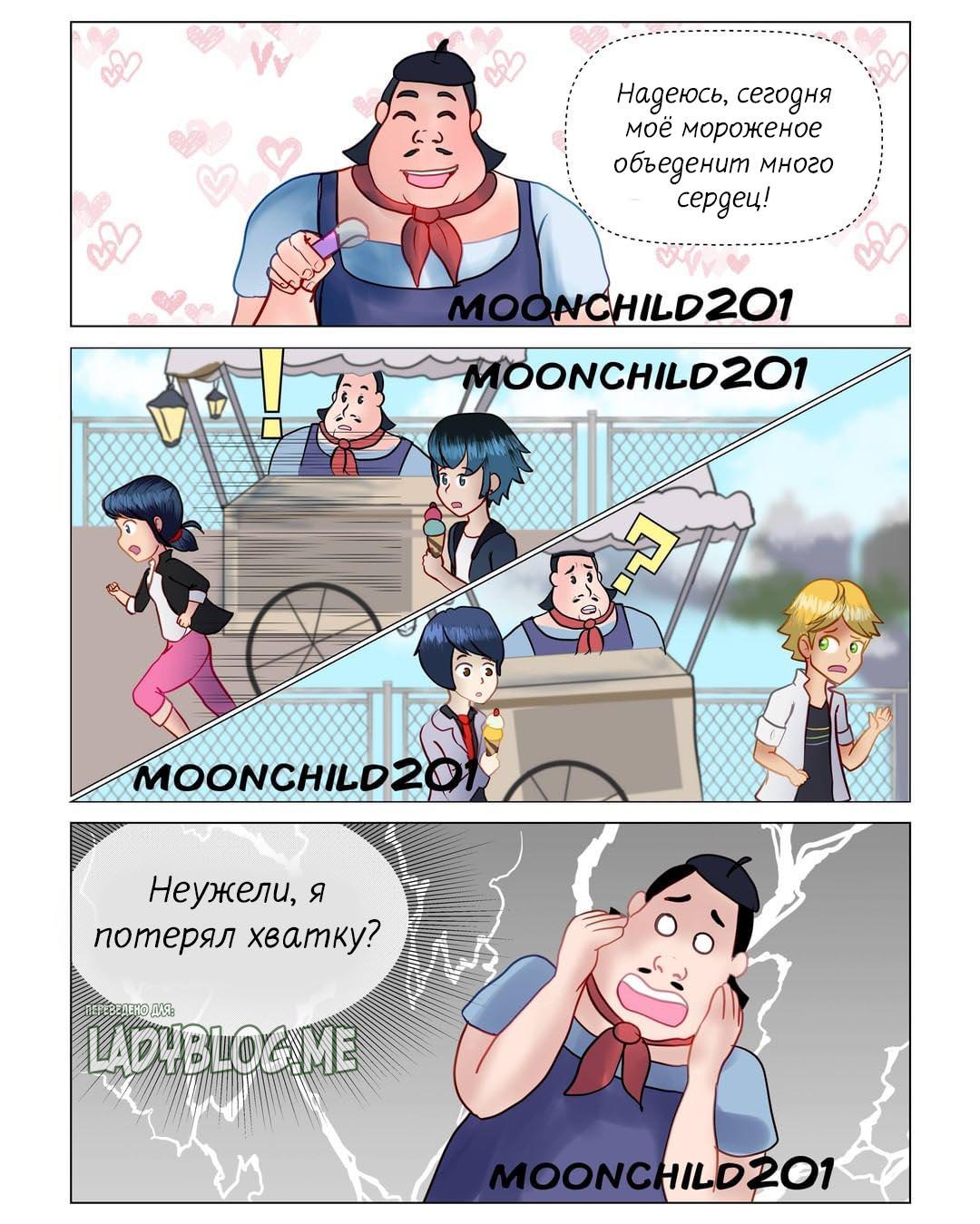 Комикс Мороженщик Андре 1-11