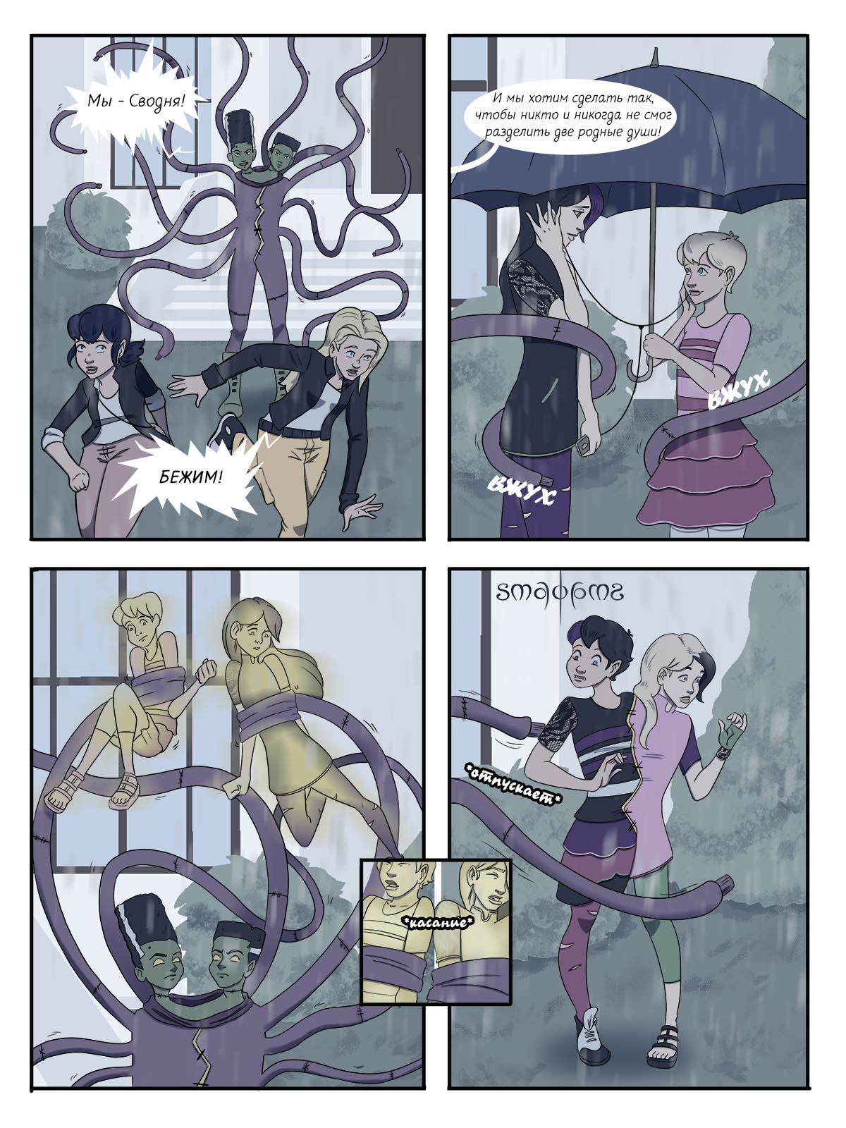 Комикс Подставная Пчелка 13-1