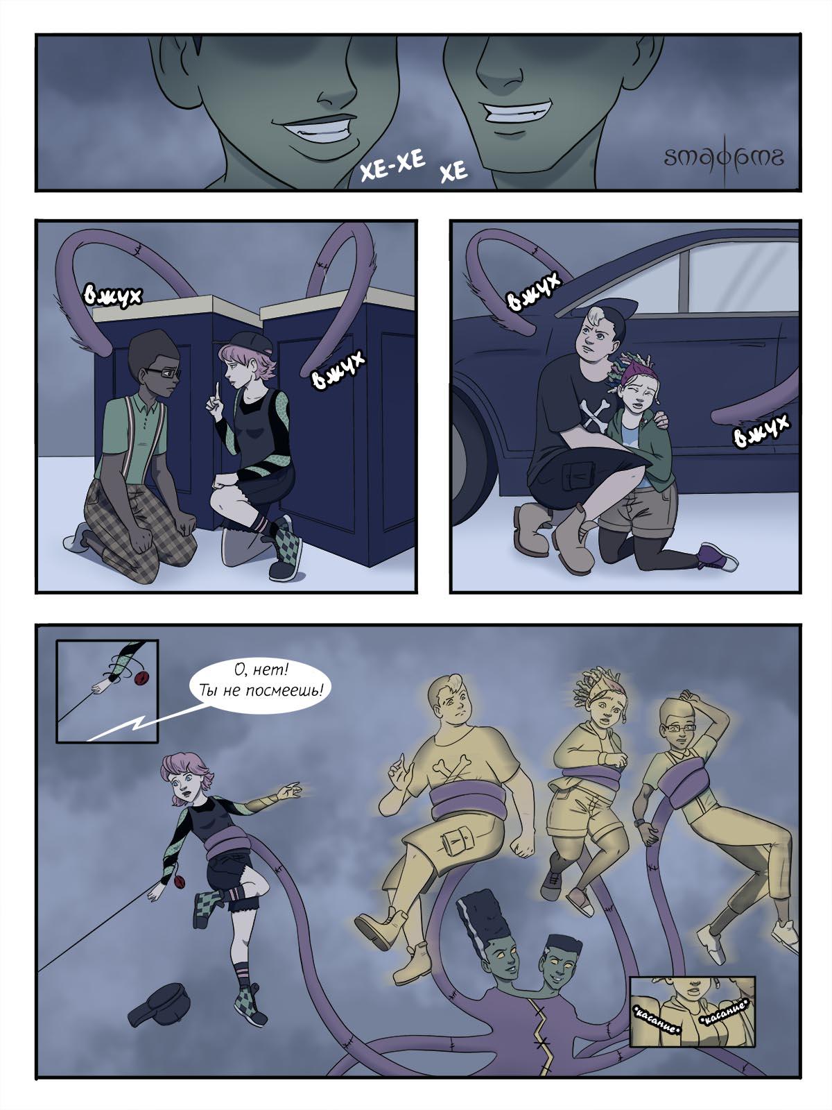 Комикс Подставная Пчелка 13-4
