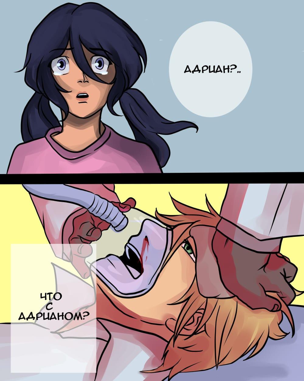 Комикс Судьба 6-1