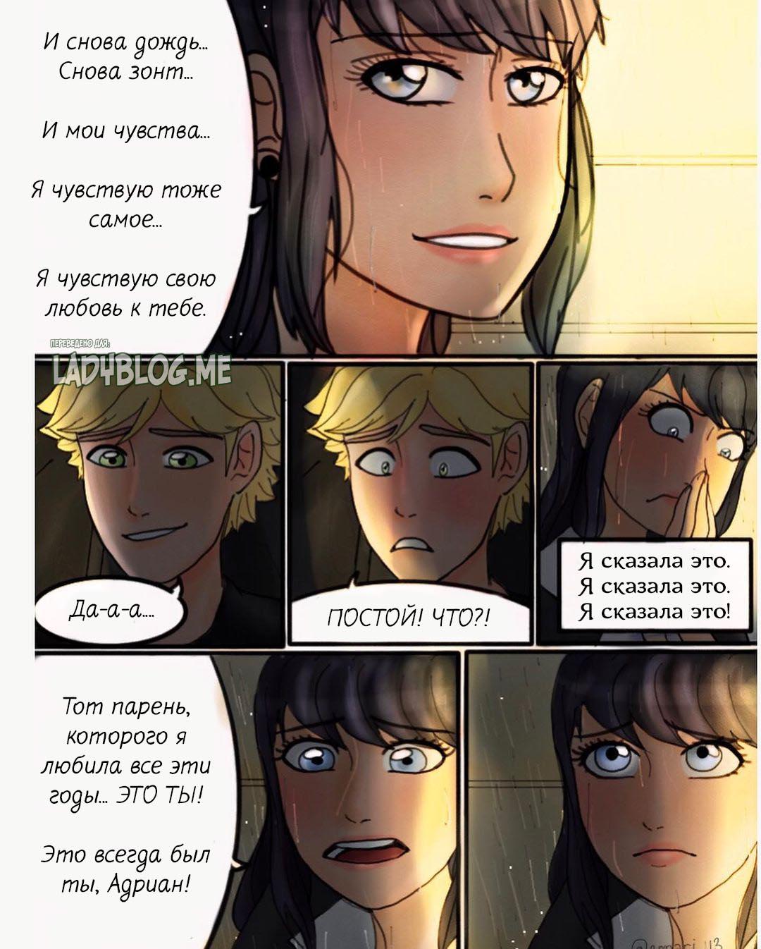 Комикс Талисман Неудачи 28-3
