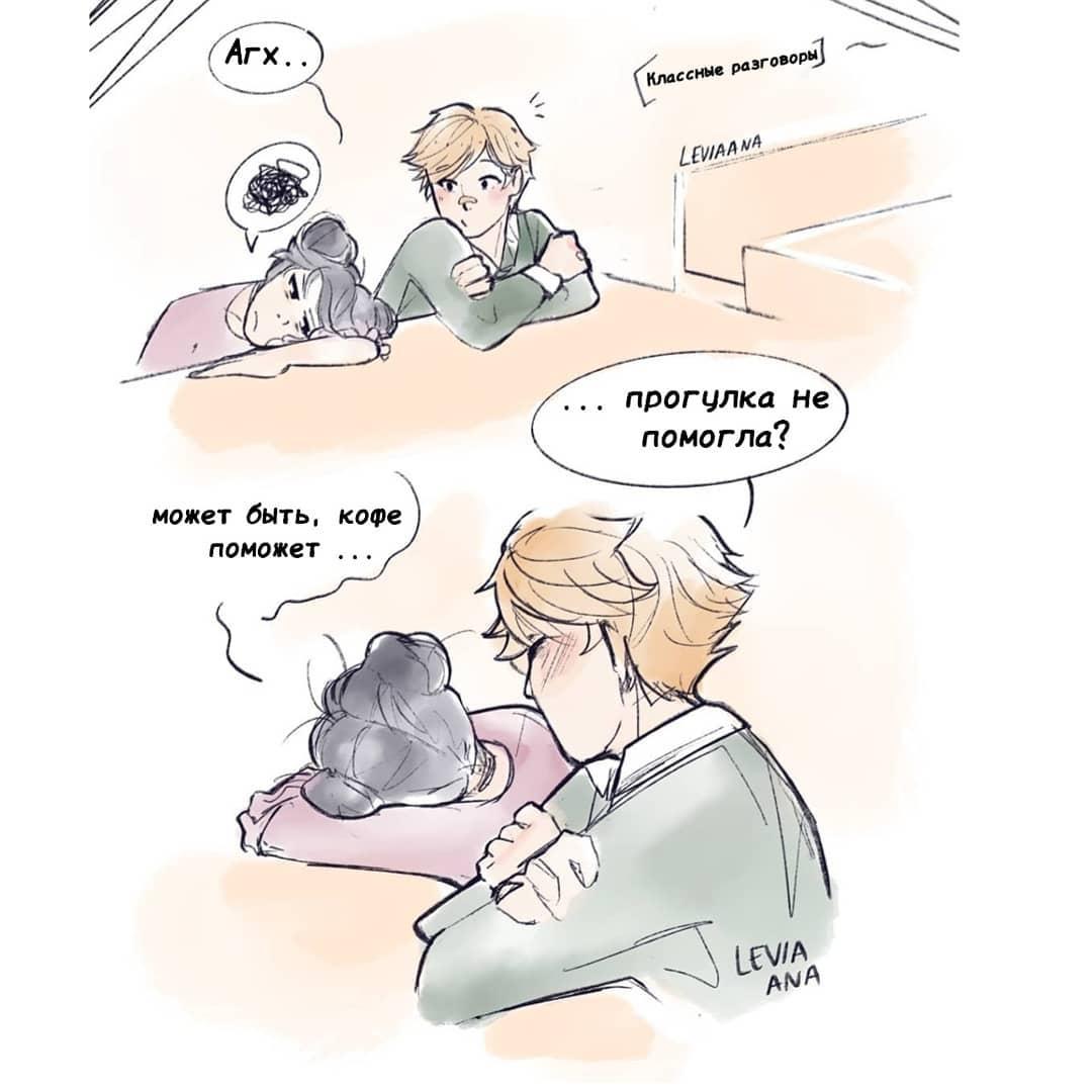 Комикс Полудрузья 8-1